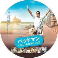 パッドマン 5億人の女性を救った男 ラベル 01 Blu-ray