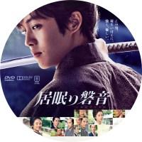 居眠り磐音 ラベル 01 DVD