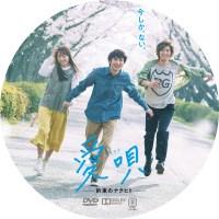 愛唄 約束のナクヒト ラベル 01 DVD