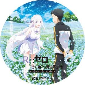 Re:ゼロから始める異世界生活 Memory Snow ラベル 01 DVD