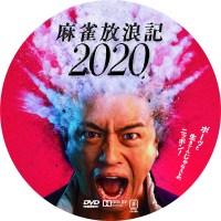 麻雀放浪記2020 ラベル 01 DVD