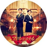 マスカレード・ホテル ラベル 01 Blu-ray