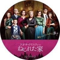 アガサ・クリスティー ねじれた家 ラベル 01 Blu-ray