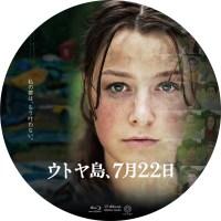 ウトヤ島、7月22日 ラベル 01 Blu-ray