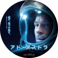 アド・アストラ ラベル 01 Blu-ray