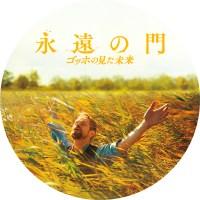 永遠の門 ゴッホの見た未来 ラベル 01 Blu-ray