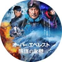 オーバー・エベレスト 陰謀の氷壁 ラベル 01 Blu-ray