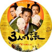 3人の信長 ラベル 01 DVD