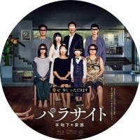 パラサイト 半地下の家族 ラベル 01 Blu-ray