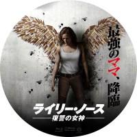 ライリー・ノース 復讐の女神 ラベル 01 Blu-ray