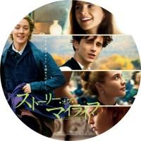 ストーリー・オブ・マイライフ わたしの若草物語 ラベル 01 Blu-ray