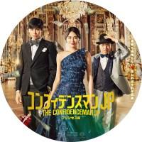 コンフィデンスマンJP プリンセス編 ラベル 01 Blu-ray