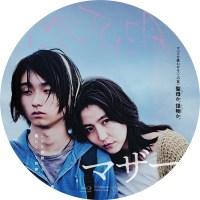 MOTHER マザー ラベル 01 Blu-ray
