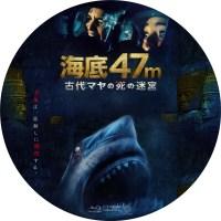 海底47m 古代マヤの死の迷宮 ラベル 01 Blu-ray
