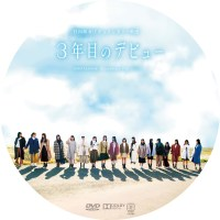 3年目のデビュー ラベル 01 DVD