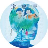 青くて痛くて脆い ラベル 01 DVD