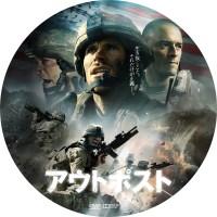 アウトポスト ラベル 01 DVD