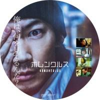 ホムンクルス ラベル 01 DVD