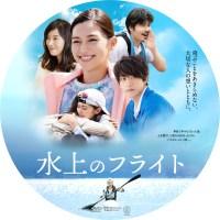 水上のフライト ラベル 01 DVD