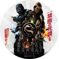 モータルコンバット ラベル 01 DVD