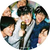 くれなずめ ラベル 01 DVD