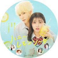 ハニーレモンソーダ ラベル 01 Blu-ray