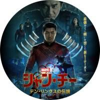 シャン・チー テン・リングスの伝説 ラベル 01 DVD