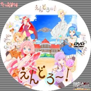 えんどろ~! ラベル レーベル DVD