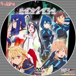 エガオノダイカ ラベル レーベル DVD