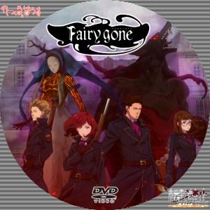 Fairy gone フェアリーゴーン ラベル レーベル DVD