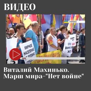 "Виталий Махинько. Марш мира-""Нет войне"""