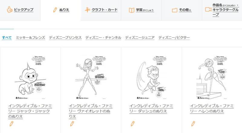 子供向け】キャラクター中心!塗り絵を無料でダウンロードできるフリー
