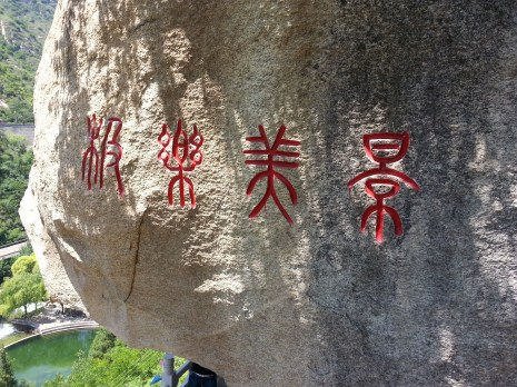 Ancient Chinese Script