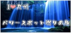 九州,おすすめ,パワースポット,インスタ映え,写真,癒やし,穴場,福岡,佐賀,大分,長崎,熊本,鹿児島,宮崎