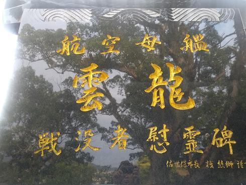 佐世保,東山旧海軍墓地,艦これ,聖地巡礼,お墓参り,東公園,慰霊碑,雲龍