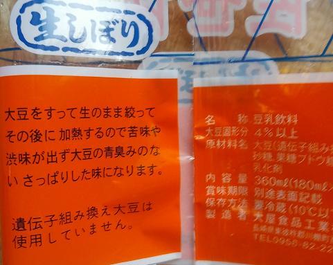 佐世保,豆乳,県民ショー,珍しい,おすすめ,お土産,人気,長崎観光