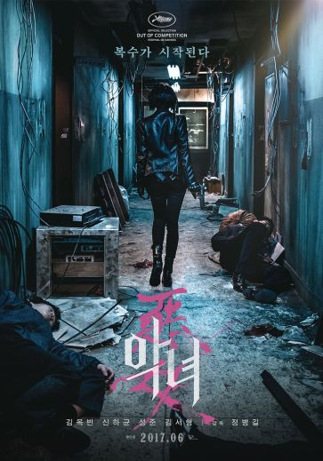 Sitges 2017 The villainess