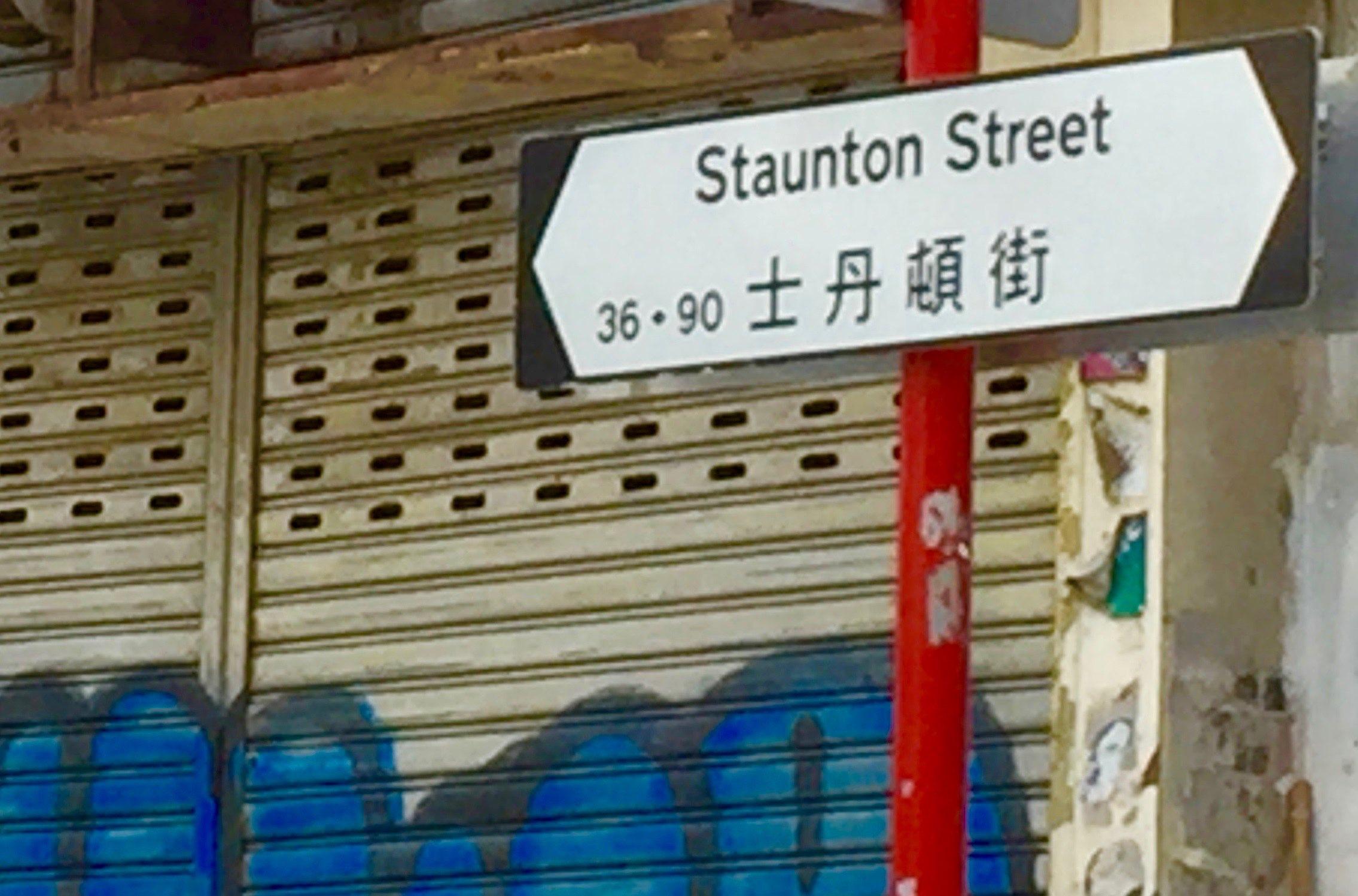 Staunton Street-haven of restaurants and bars Soho Central