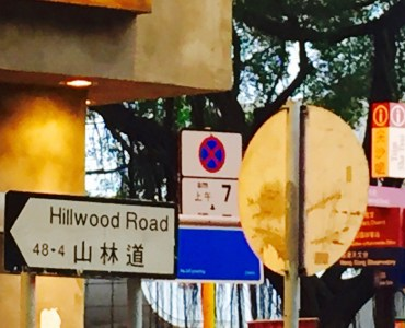 Hillwood Road is a foodie street intersected with high traffic Nathan Road