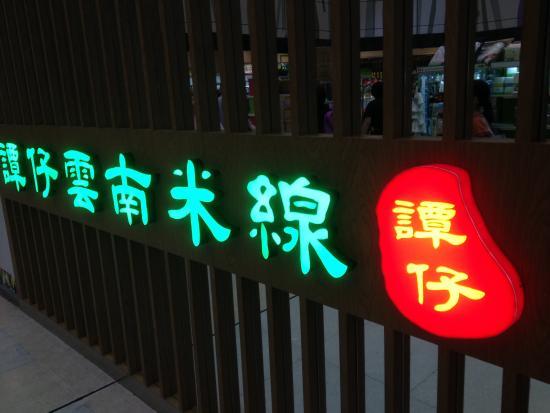 Tam's Yunnan Rice Noodles