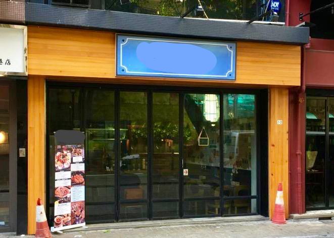 Central Kau U Fong restaurant for lease