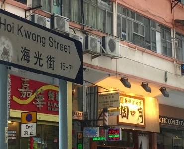 Hong Kong Quarry Bay Taikoo Place - wide frontage F&B shop for Lease