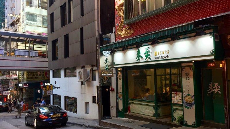 Wellington Street Mak's noodles best wanton noodle place Hong Kong