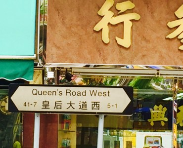 Hong Kong Queen's Road West main street connecting Sheung Wan to Sai Ying Pun foodie traffic
