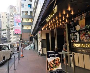 Hong Kong Wyndham Street high ceiling restaurant and bar