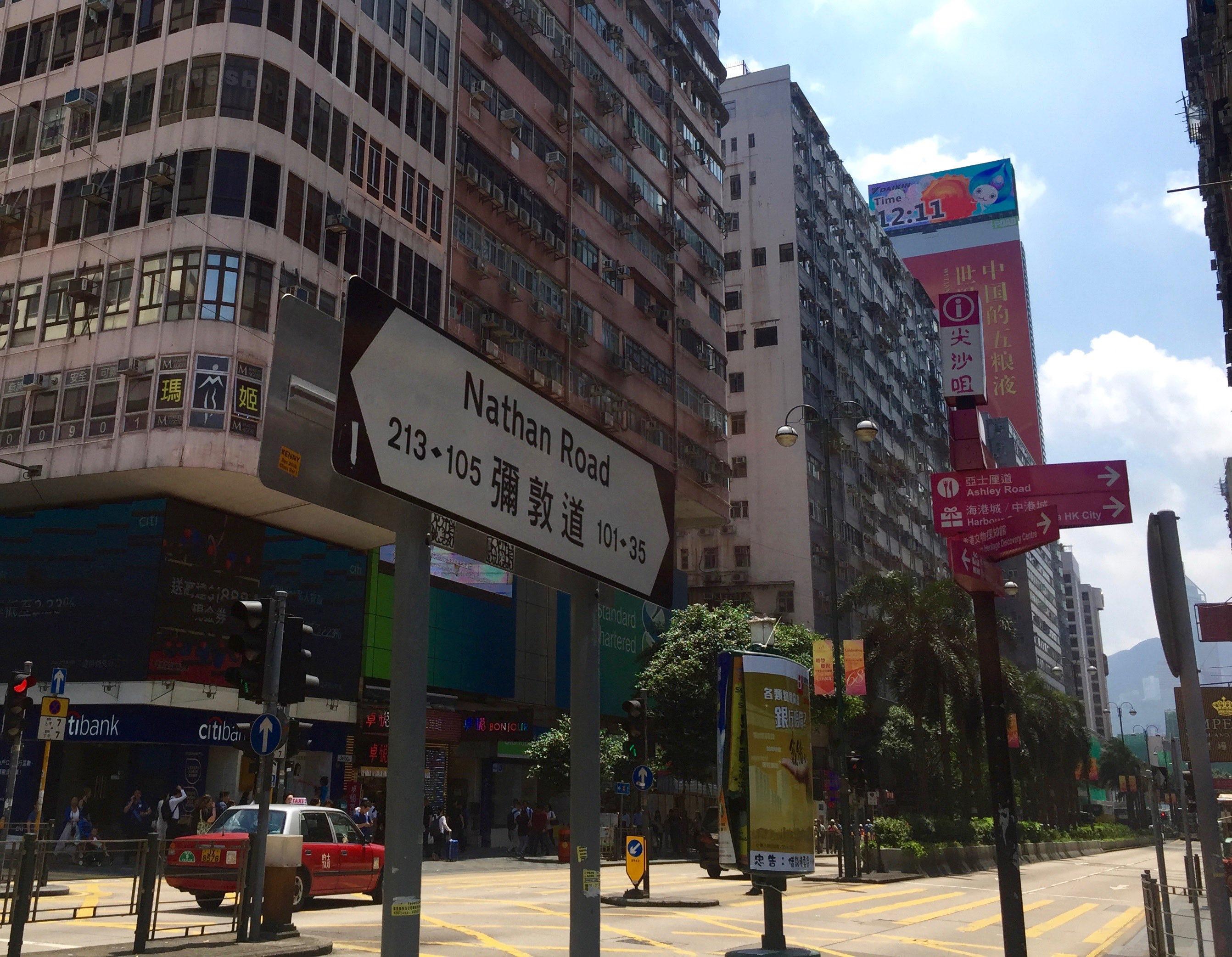 Hong Kong Nathan Road the highest traffic major road in Kowloon