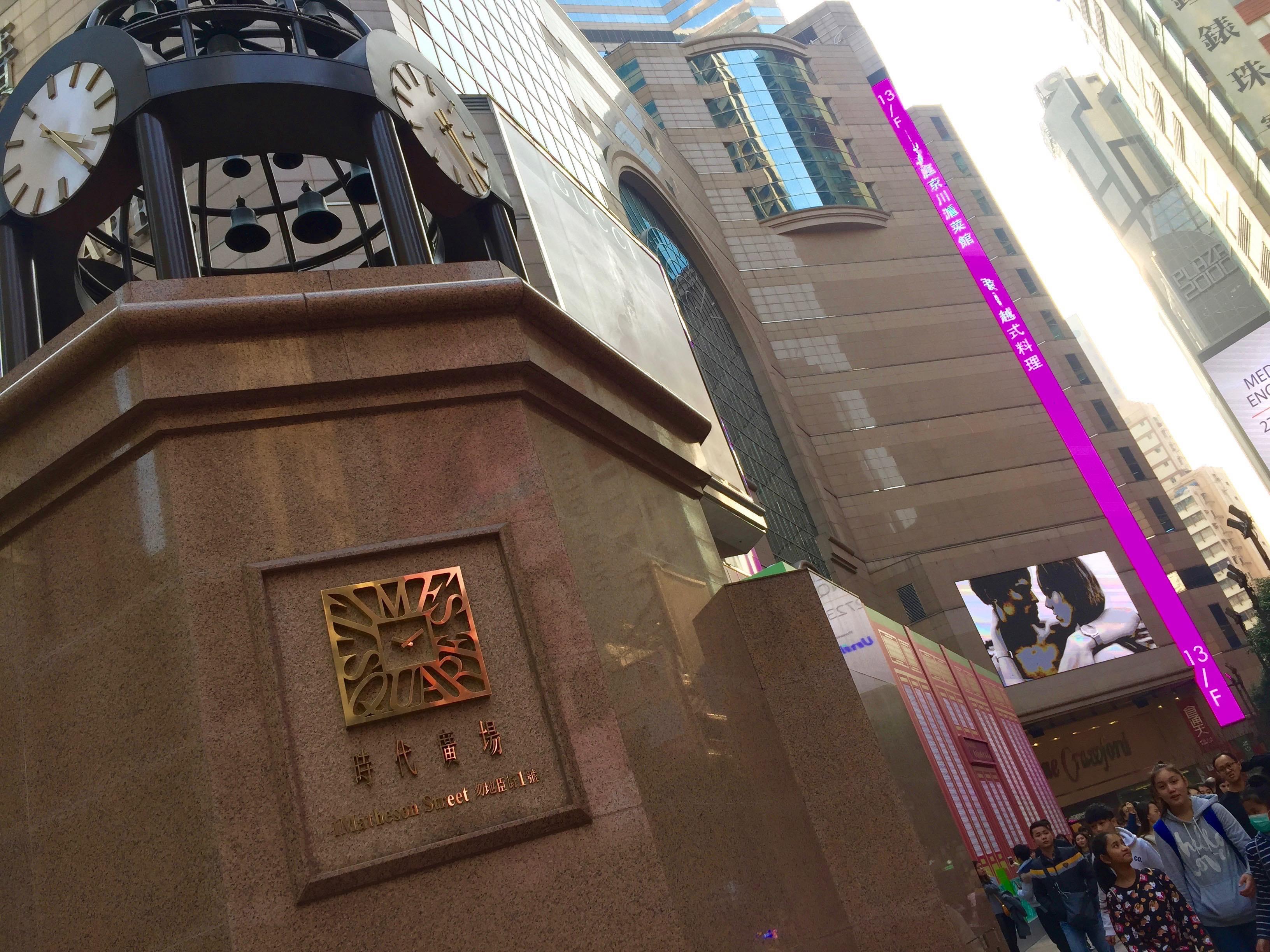 Hong Kong Causeway Bay high traffic location for restaurants cafes bars