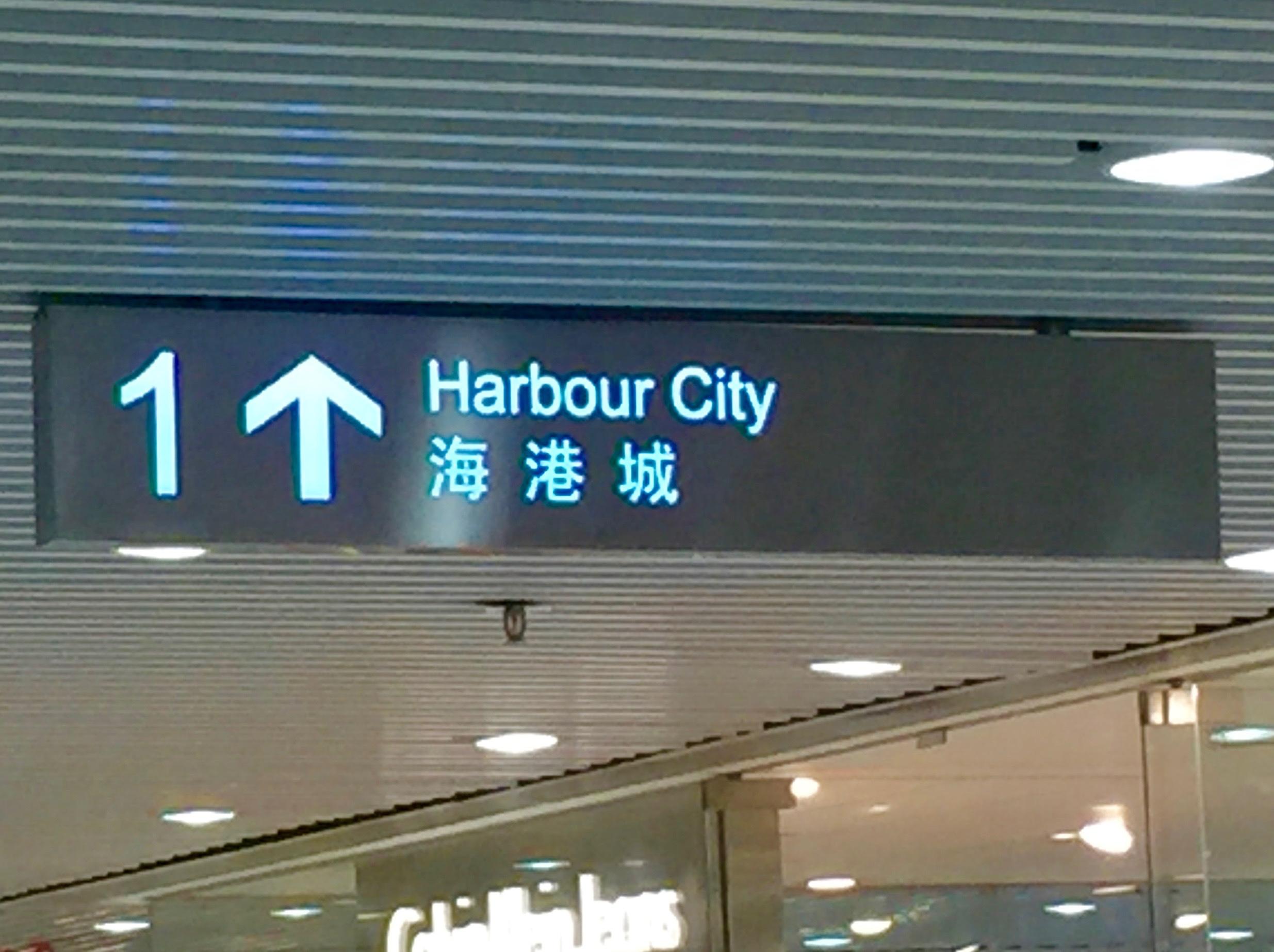 Hong Kong Tsim Sha Tsui F&B Shop connecting Harbour City for Lease