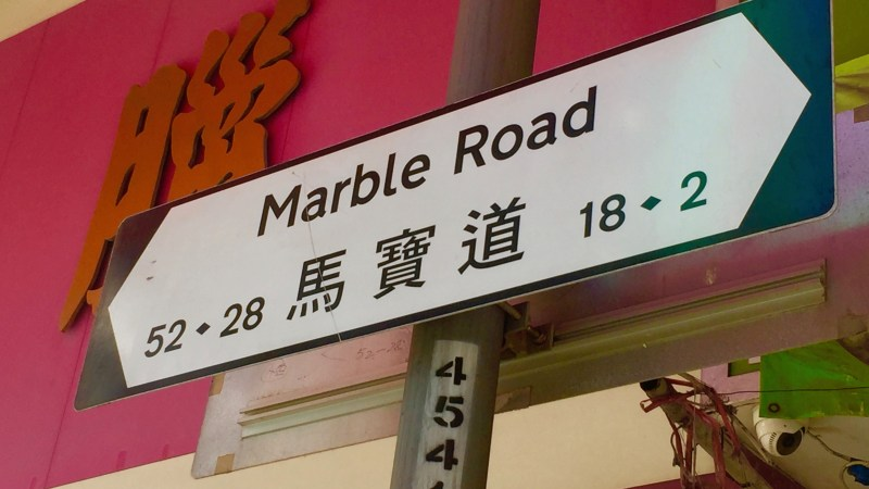 Hong Kong North Point F&B Shop for Lease next to MTR Station