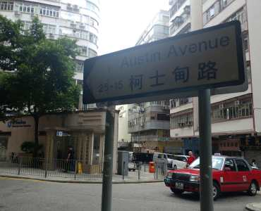 Tsim Sha Tsui F&B shop to let near Austin Avenue - Hillwood Road, Hong Kong